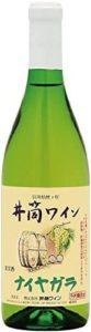 井筒ワイン 無添加ナイヤガラ(白甘口)